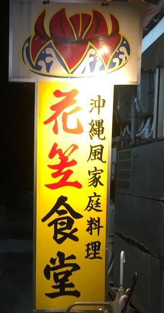 子連れ国際通り観光・花笠食堂看板