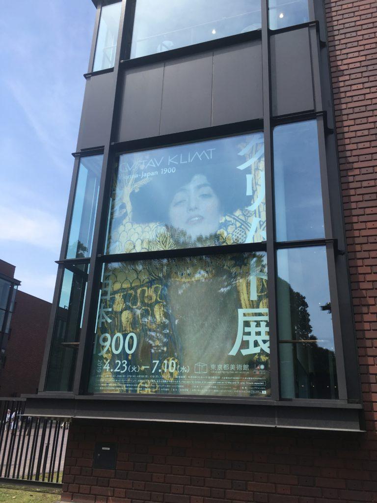 東京都美術館クリムト展