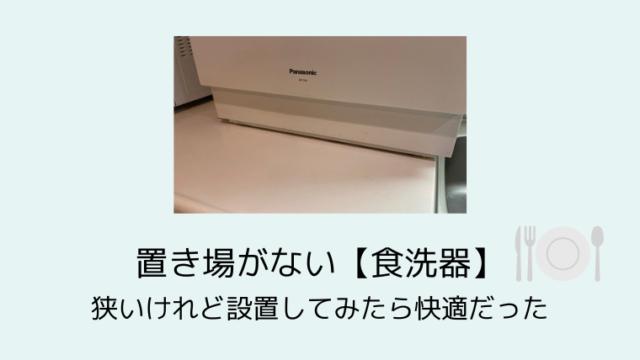 置き場がない【食洗器】狭いけれど設置してみたら快適だった