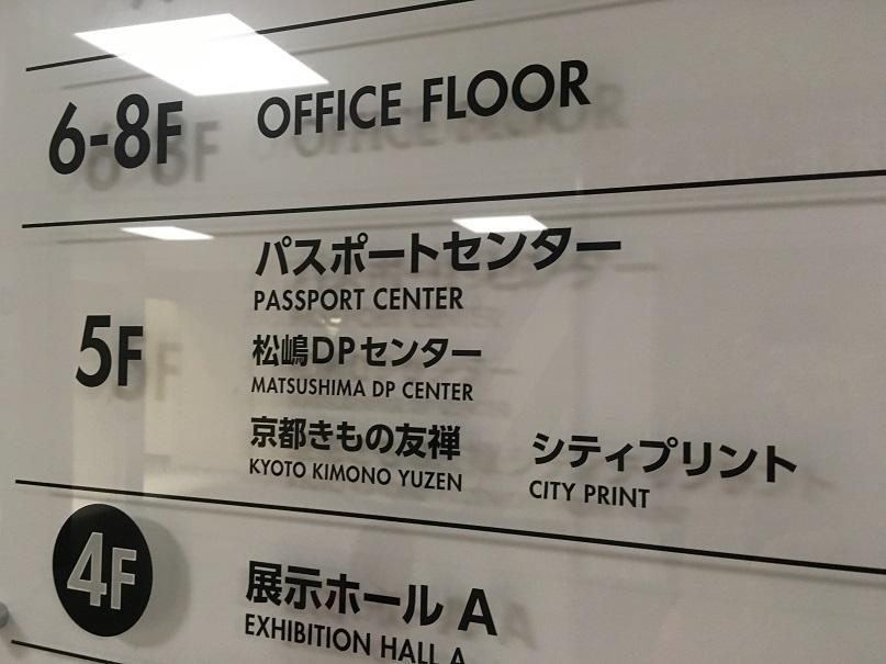 池袋パスポートセンター・松嶋DPセンター
