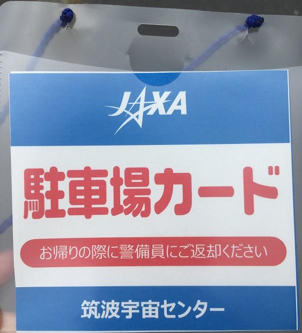 JAXA駐車カード