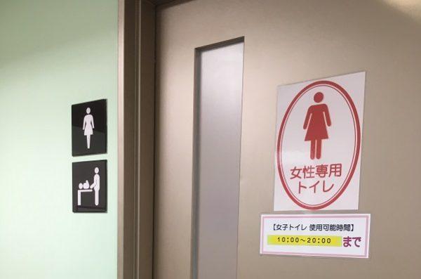 アメ横高架下女性トイレ