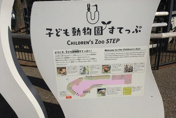 子ども動物園すてっぷ入口