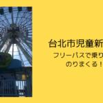 台北市児童新楽園アイキャッチ