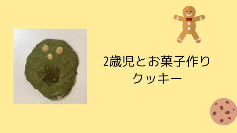 2歳児と一緒にお菓子づくり・クッキー