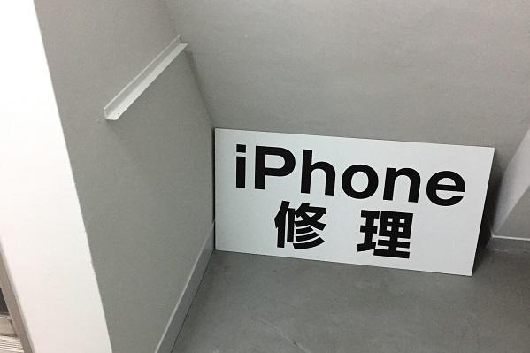 あいさぽ・看板2