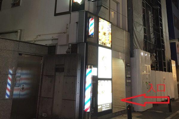 あいさぽ・ビル入口