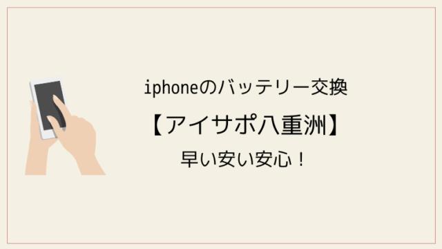 iphoneのバッテリー交換【アイサポ八重洲】早い安い安心!