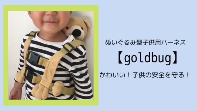 ぬいぐるみ型子供用ハーネス【goldbug】はかわいいくて子供の安全を守る!