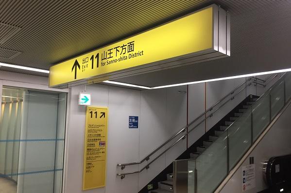 フィリピン航空東京チケットオフィス・赤坂見附駅11番地上出口
