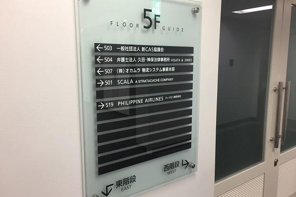 フィリピン航空東京チケットオフィス・案内板