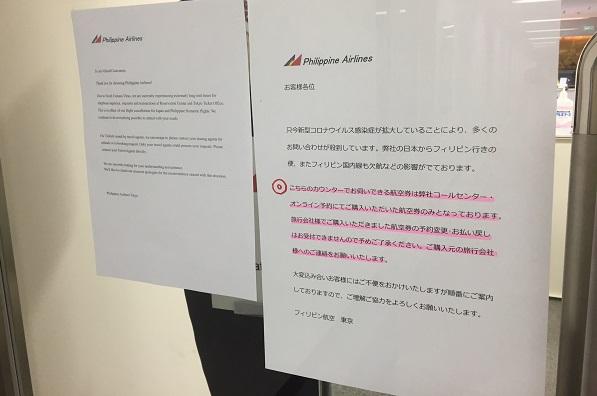 フィリピン航空東京チケットオフィス・入口
