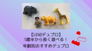 【LEGOデュプロ】1歳半から長く遊べる!年齢別おすすめデュプロ