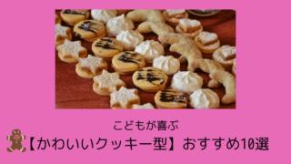こどもが喜ぶ【クッキー型】おすすめ10選
