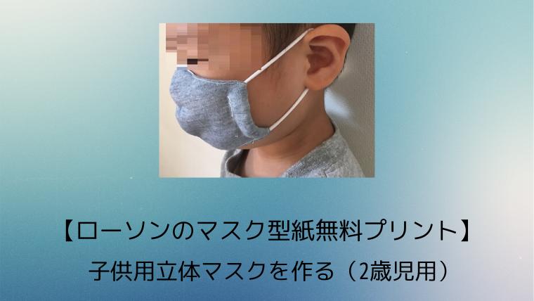 ローソンマスク型紙無料プリントアウト