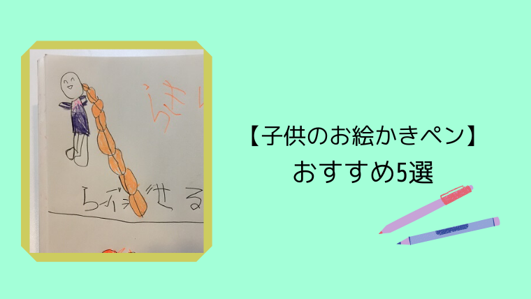 【子供のお絵かきペン】おすすめ5選