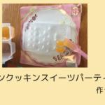 知育菓子【ポッピンクッキンスイーツパーティー】作った感想