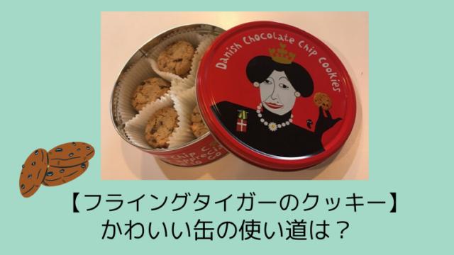 【フライングタイガーのクッキー】は缶がかわいい!缶の使い道は?