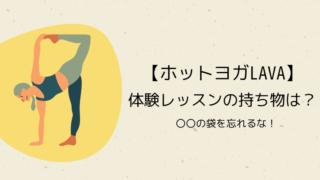 【ホットヨガLAVA】体験レッスンの持ち物は?〇〇の袋を忘れるな!