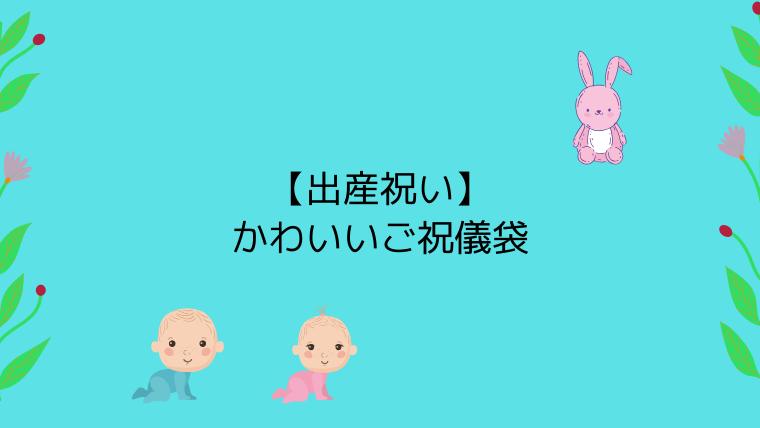 【出産祝い】かわいいご祝儀袋で差をつける
