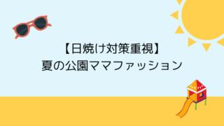 【日焼け対策重視】夏の公園ママファッション