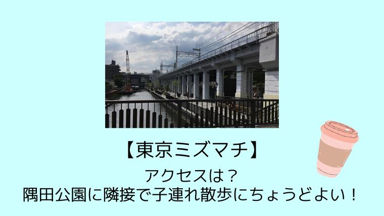 【東京ミズマチ】アクセスは?隅田公園に隣接で子連れ散歩にちょうどよい!