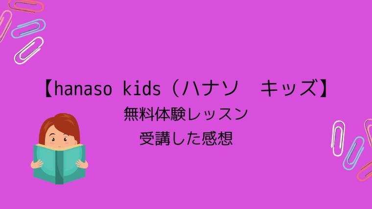 【hanaso kids(ハナソ キッズ】無料体験レッスンを受講した口コミ