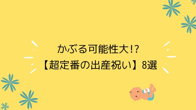 かぶる可能性大!_【超定番の出産祝い】8選