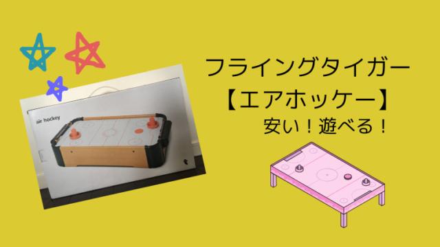 フライングタイガーの【エアホッケー】は安くて遊べる!