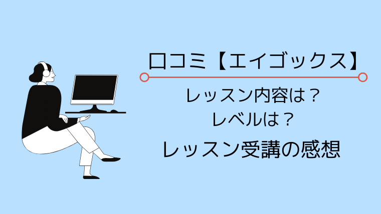 口コミ【エイゴックス】レッスン内容は?レベルは?レッスン受講の感想