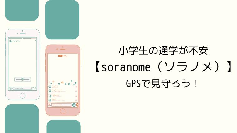 小学生の通学が不安【soranome(ソラノメ)】GPSで見守ろう!