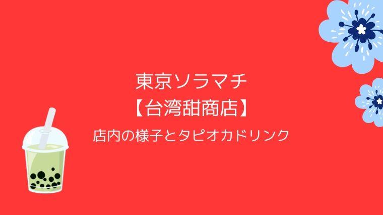 東京ソラマチ【台湾甜商店】店内の様子とタピオカドリンク