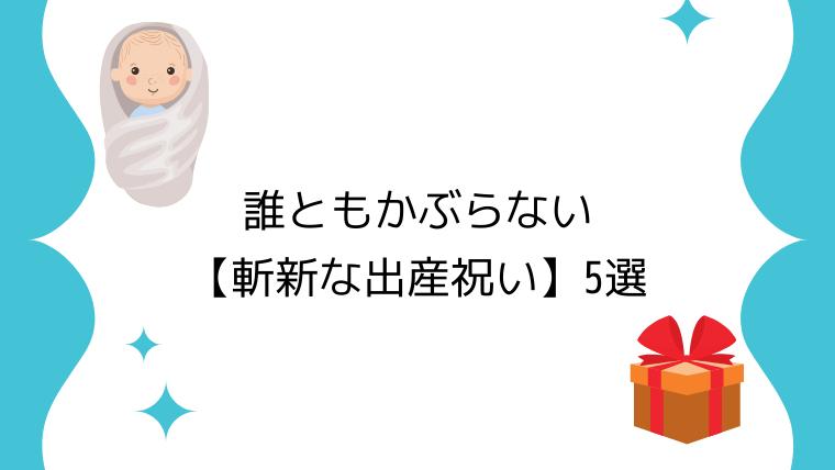誰ともかぶらない【斬新な出産祝い】5選
