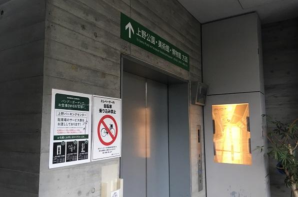 上野子連れランチ・バンブーガーデンエレベーター