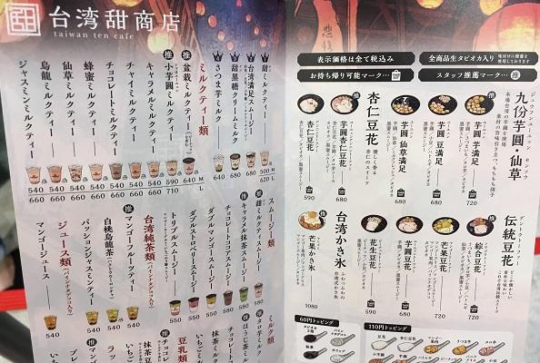 東京ソラマチ台湾甜商店・メニュー