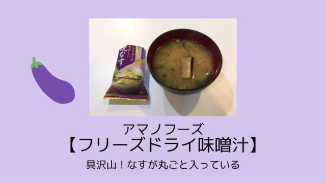 アマノフーズの【フリーズドライ味噌汁】は具沢山!なすが丸ごと入っている