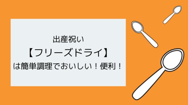 出産祝い【フリーズドライ】は簡単調理でおいしい!便利!