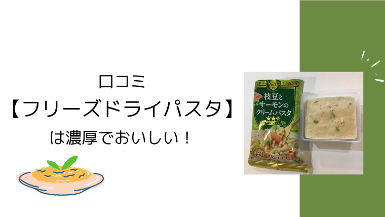 口コミ【フリーズドライパスタ】は濃厚でおいしい!