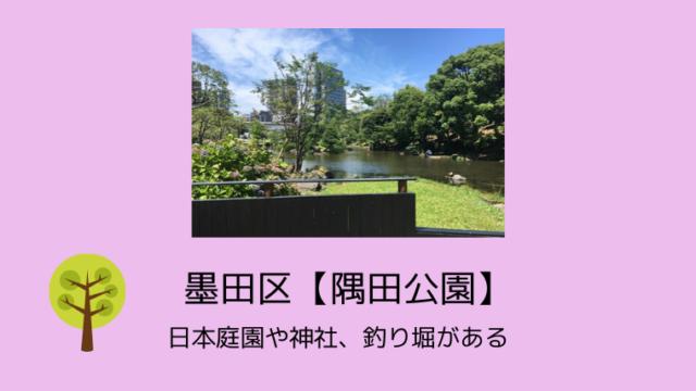 墨田区【隅田公園】は東京ミズマチの目の前・日本庭園や神社、釣り堀がある