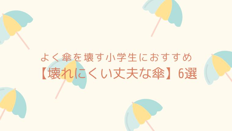 小学生がよく傘を壊す【壊れにくい丈夫な傘】6選
