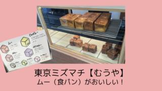 東京ミズマチ【むうや】のムー(食パン)がおいしい!