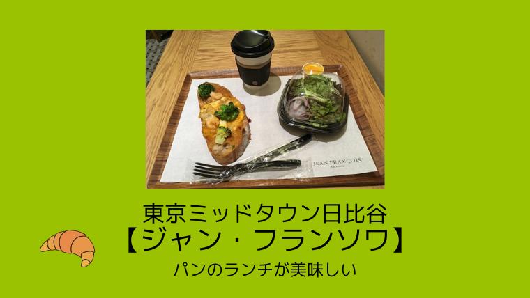東京ミッドタウン日比谷【ジャン・フランソワ】パンのランチが美味しい