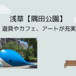 浅草【隅田公園】は遊具やカフェ、アートが充実!すみだリバーウォークの出入口あり