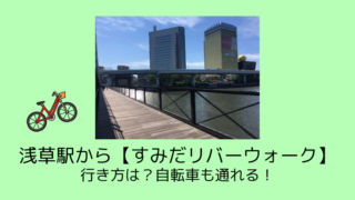 浅草駅から【すみだリバーウォーク】への行き方は?自転車も通れる!
