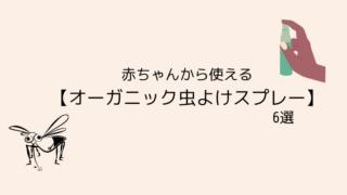 赤ちゃんから使える【オーガニック虫よけスプレー】6選