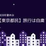 2020年夏休み【東京都民】旅行は自粛?