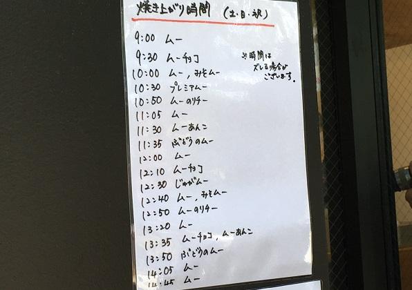 東京ミズマチむうや・焼き上がり時間