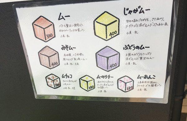 東京ミズマチむうや・ムーの種類と値段