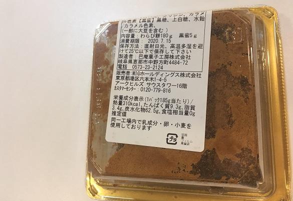 中目黒いふうわらび餅・カロリー