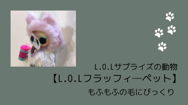 L.O.Lサプライズの動物【L.O.Lフラッフィ―ペット】もふもふの毛にびっくり